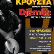 Διήμερο Σεμινάριο Αφρικάνικων Κρουστών ( DJEMBE ) με τον Λευτέρη Γρηγορίου στο Ηράκλειο της Κρήτης